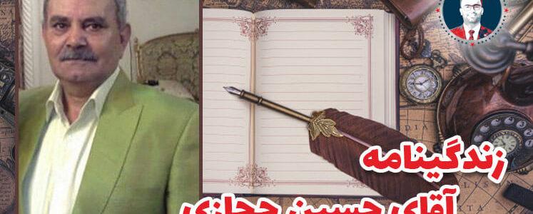 زندگینامه حسین حجازی