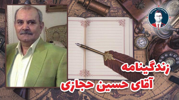 زندگینامه کار آفرینان ایرانی