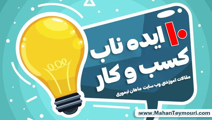 10 ایده ناب کسب و کار