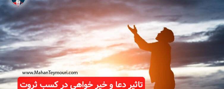 کتاب تاثیر دعا و خیر خواهی در کسب ثروت و آرامش