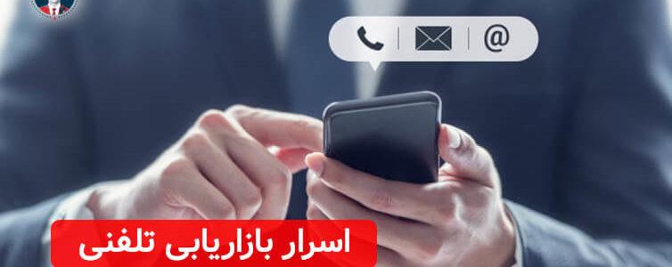 اسرار بازاریابی تلفنی ، صدای مشتری را از نزدیک بشنوید