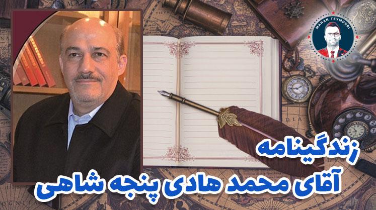 محمد هادی پنجه شاهی-بنیانگذار شرکت پارس نئوپان