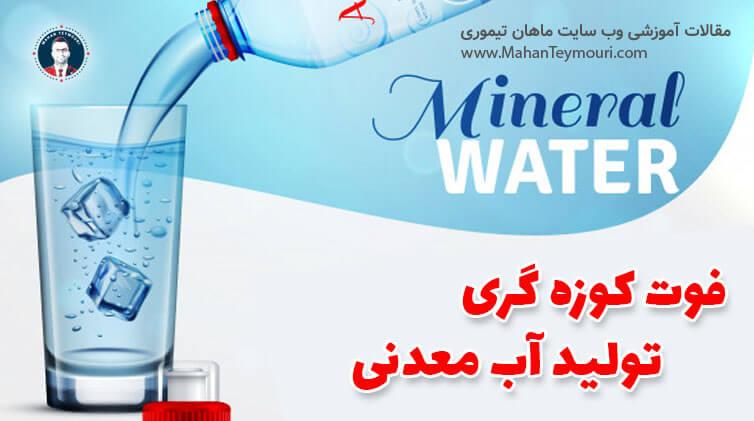 فوت کوزه گری تولید آب معدنی