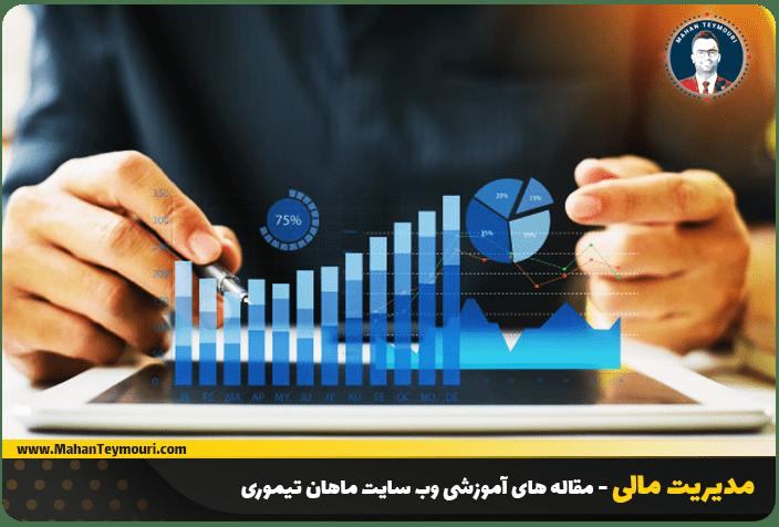 مقاله مدیریت مالی | عکس 1