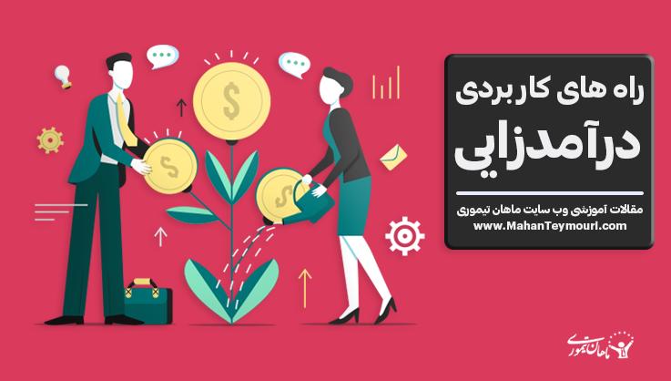 آموزش هوش مالی، ایده پولساز، ایده خوب، بهبود هوش مالی، بهترین راه های درآمدزایی ، شروع کسب و کار جدید، راه های کسب درآمد از طریق اینترنت