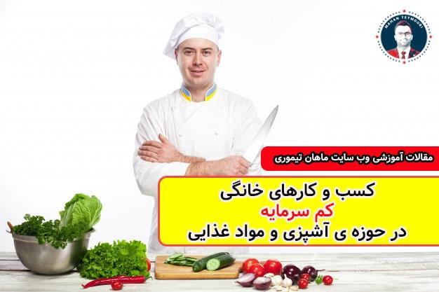 کسب و کار خانگی موارد غذایی
