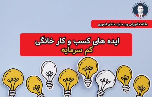 ایده های راه اندازی کسب و کار خانگی
