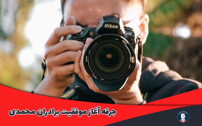 تصویر جرقه آغاز موفقیت برادران محمدی
