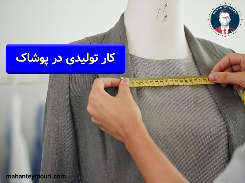 کار تولیدی در پوشاک