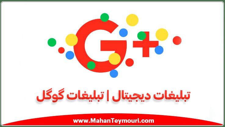 تبلیغات دیجیتال و تبلیغات گوگل