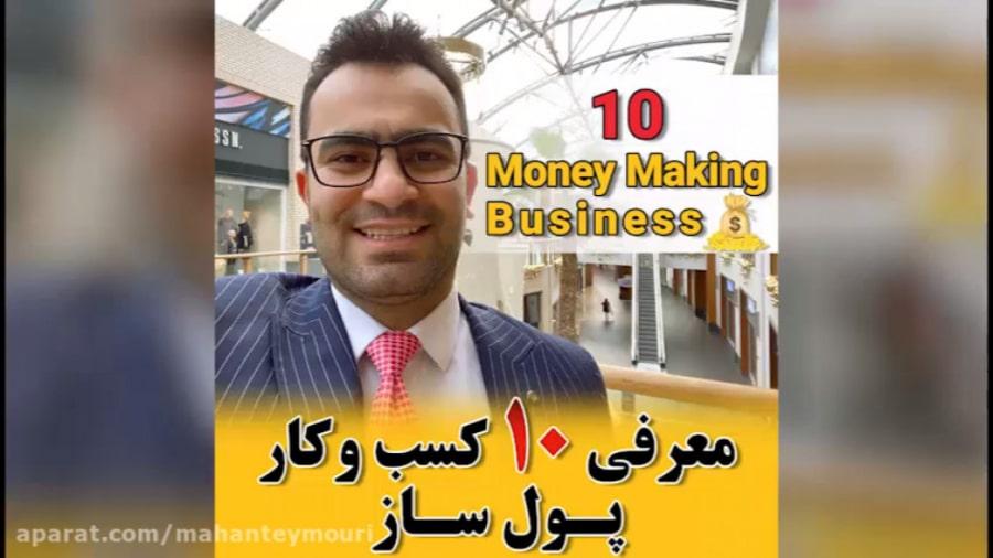 معرفی 10 کسب و کار پرسود