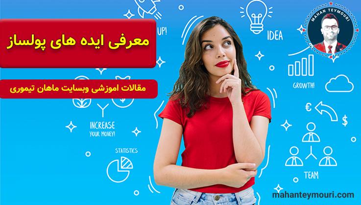 چرا در ایران فرصت زیاده؟ ایده های پولساز چه چیز هایی هستن؟ برای خوندن این مقاله و 3 ایده ی پولساز لطفا با ماهان تیموری همراه باشید.