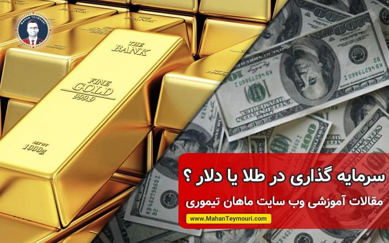 سرمایه گذاری در طلا | دلار