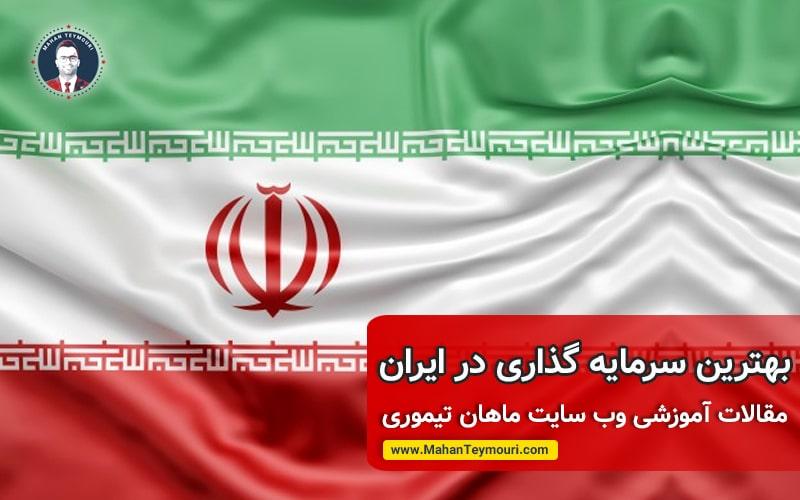 بهترین سرمایه گذارید در ایران