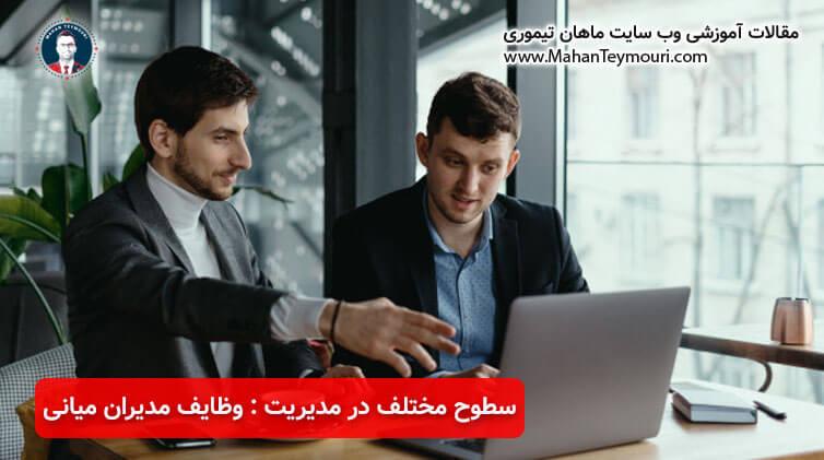سطوح مختلف مدیریت | وظایف مدیران میانی