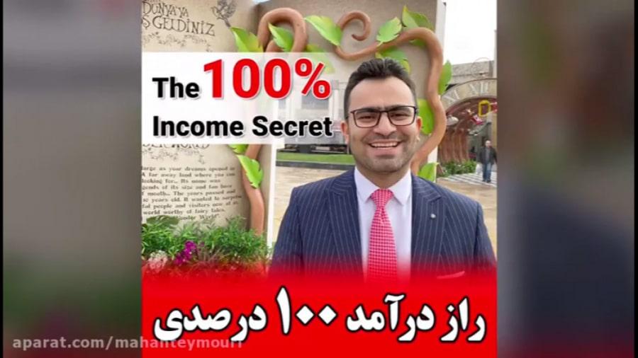 راز درآمد 100 درصدی