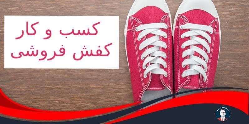 کسب و کار کفش فروشی