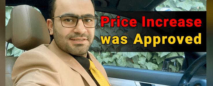افزایش قیمت تصویب شد