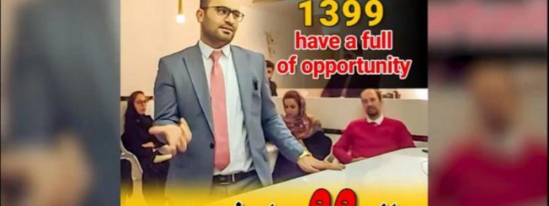 سال 99 پر از فرصته | ویدیو دوم