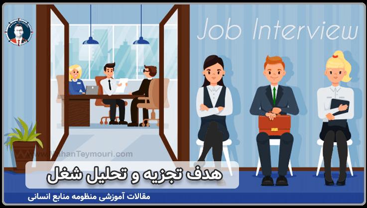عکس 2 تجزیه و تحلیل شغل | مقاله