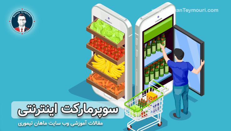 سوپرمارکت اینترنتی | فرصت یا مهارت ؟!