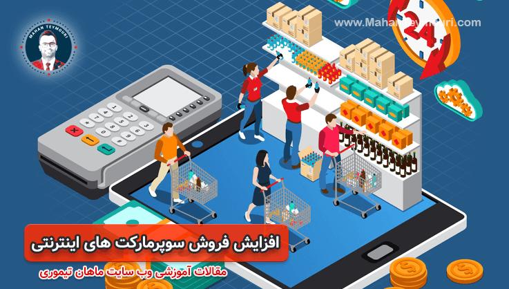 افزایش فروش سوپرمارکت اینترنتی