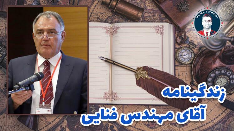 زندگی نامه مهندس محمد مهدی فنایی | مهندس فنایی