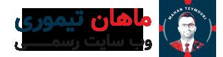 وب سایت ماهان تیموری