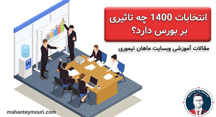 تاثیر انتخابات 1400 در بورس