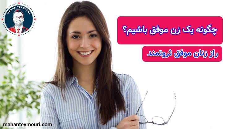مقاله ی راز زنان موفق