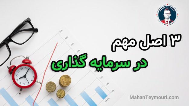 3 اصل مهم در سرمایه گذاری