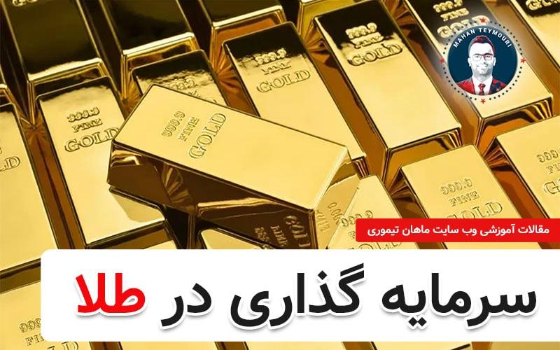 سرمایه گذاری در طلا