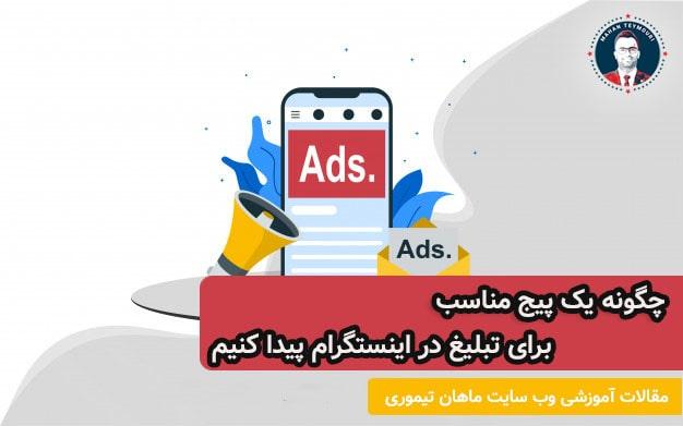 چگونه یک پیج مناسب در تبلیغات در اینستاگرام پیدا کنیم؟