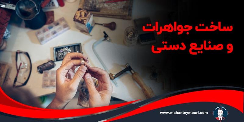 ساخت جواهرات و صنایع دستی