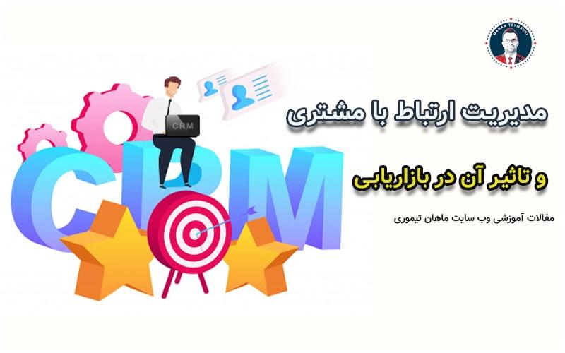مدیریت ارتباط با مشتری و تاثیر آن در بازاریابی