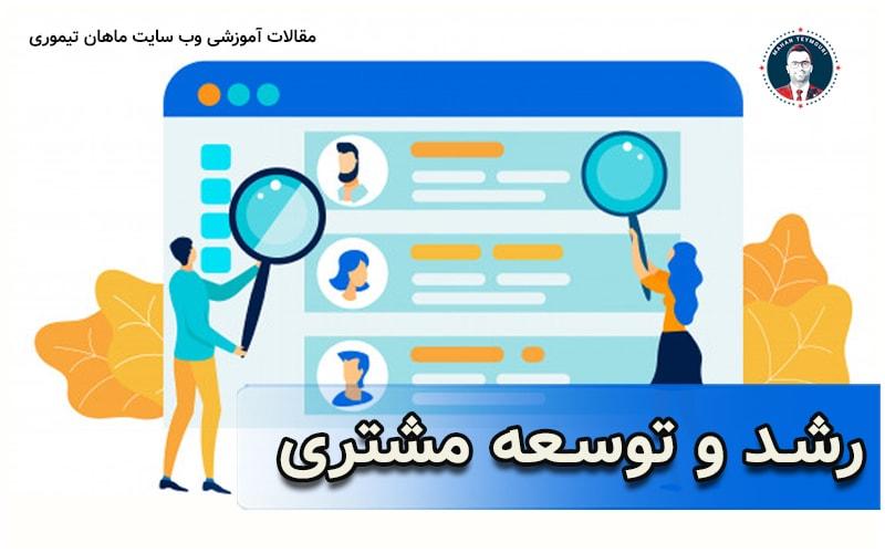 رشد و توسعه مشتری