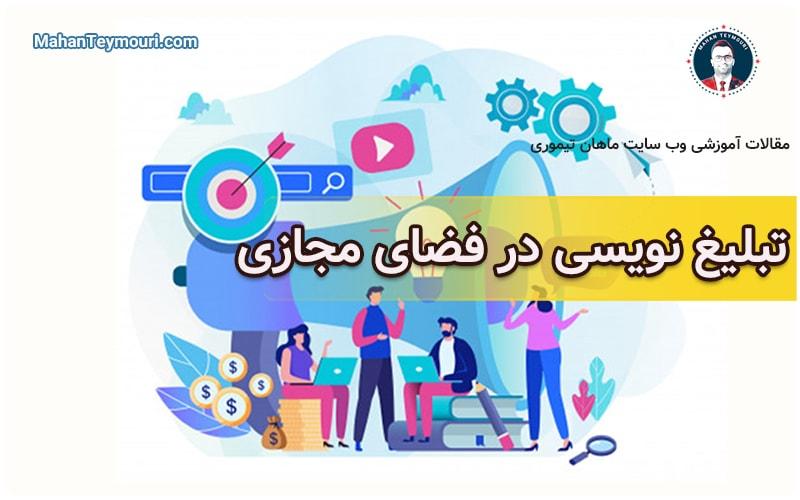 تبلیغ نویسی در فضای مجازی