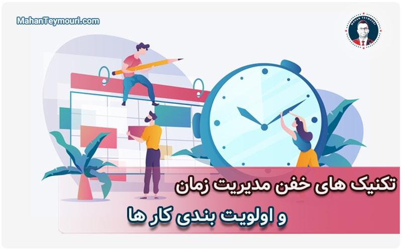 تکنیک خفن مدیریت زمان و اولویت بندی کارها - اولویت بندی کار ها  - مدیریت زمان چیست و چه تاثیری بر روی زندگی شما داره؟ 20 تکنیک کاربردی و برتر برای مدیریت زمان که میتونه زندگی شما رو تغییر بده ....