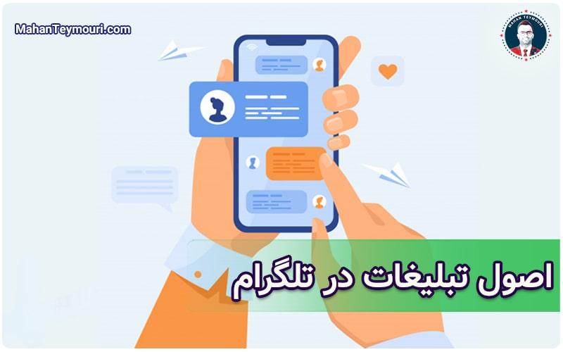 اصول تبلیغات در تلگرام