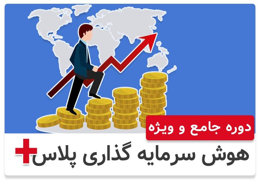 هوش سرمایه گذاری پلاس | هوش مالی ماهان تیموری