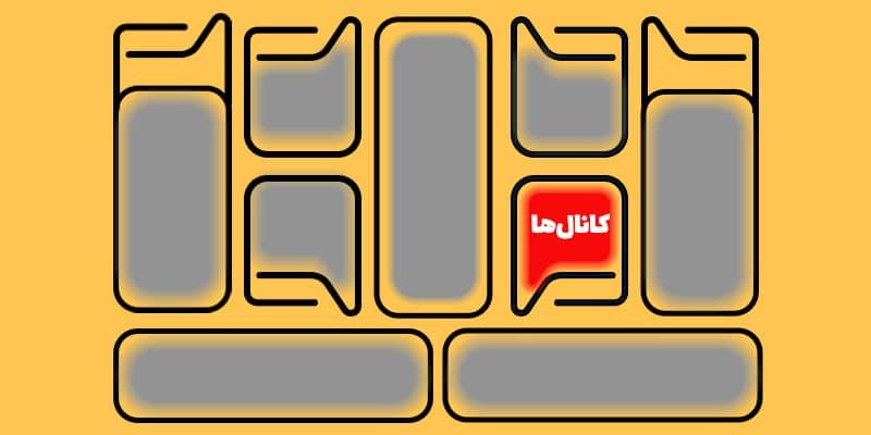 کانال های دسترسی به مشتریان: