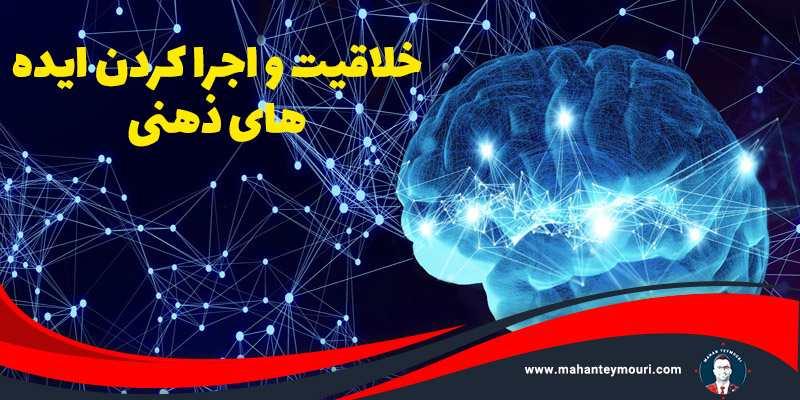 خلاقیت و اجرا کردن ایده های ذهنی